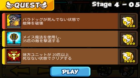 聖犬バトル_ステージ4-5