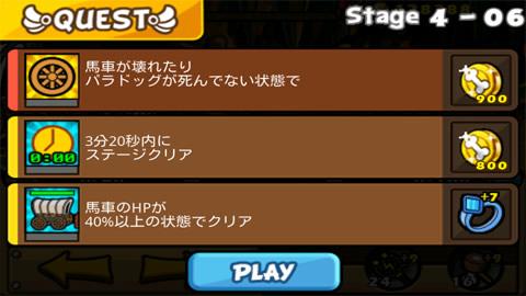 聖犬バトル_ステージ4-6