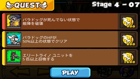 聖犬バトル_ステージ4-7