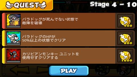 聖犬バトル_ステージ4-10