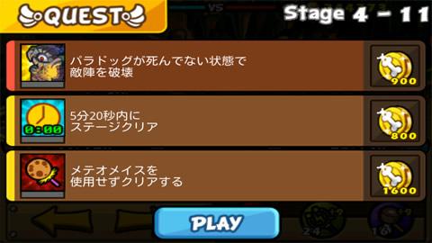 聖犬バトル_ステージ4-11