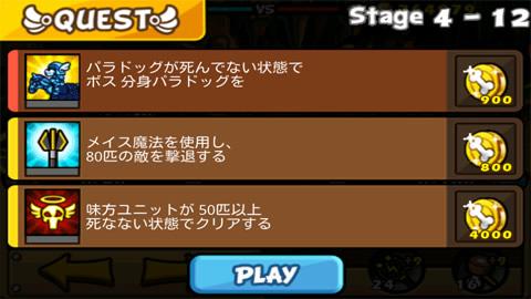 聖犬バトル_ステージ4-12