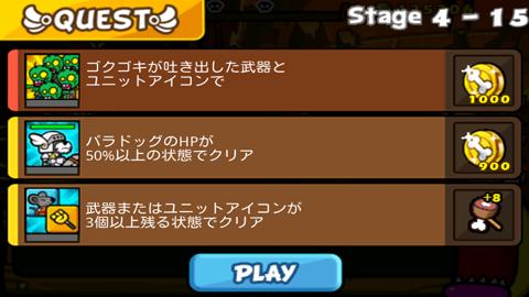 聖犬バトル_ステージ4-15