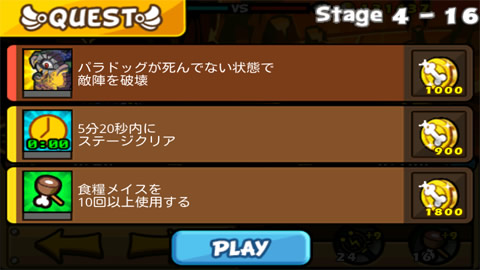 聖犬バトル_ステージ4-16