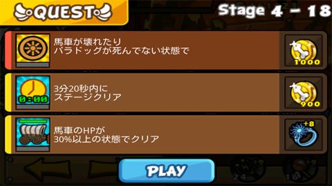聖犬バトル_ステージ4-18