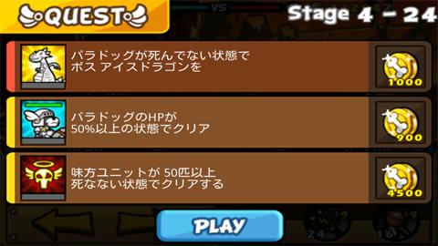 聖犬バトル_ステージ4-24