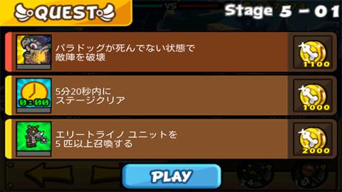聖犬バトル_ステージ5-1