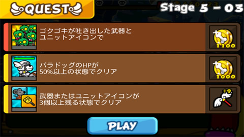 聖犬バトル_ステージ5-3