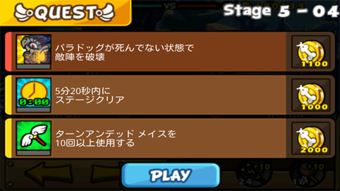 聖犬バトル_ステージ5-4