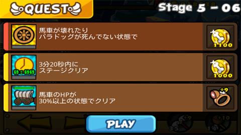 聖犬バトル_ステージ5-6