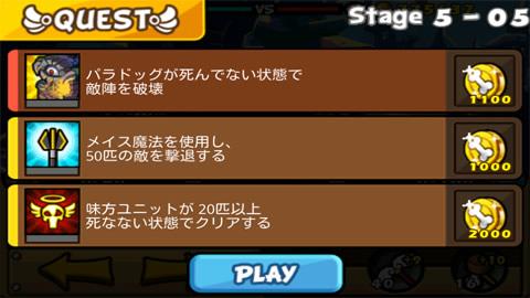 聖犬バトル_ステージ5-5