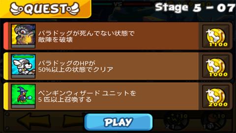 聖犬バトル_ステージ5-7