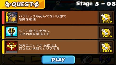 聖犬バトル_ステージ5-8