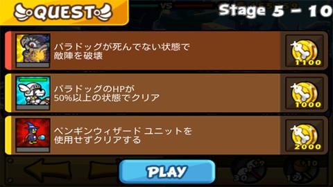 聖犬バトル_ステージ5-10