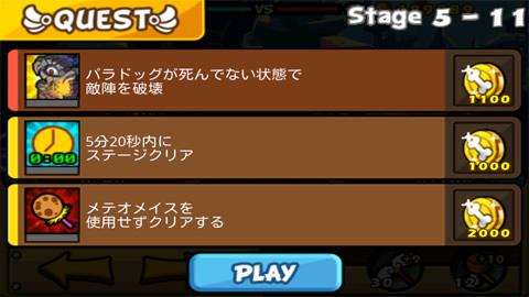 聖犬バトル_ステージ5-11