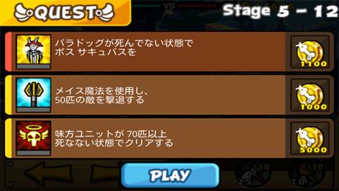 聖犬バトル_ステージ5-12