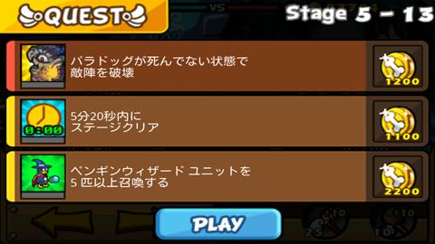 聖犬バトル_ステージ5-13