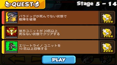 聖犬バトル_ステージ5-14