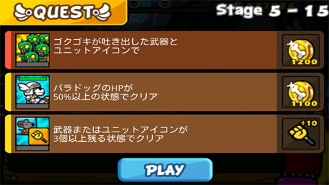 聖犬バトル_ステージ5-15