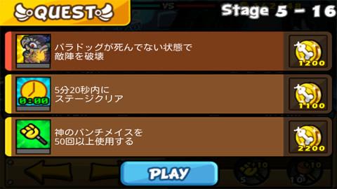 聖犬バトル_ステージ5-16