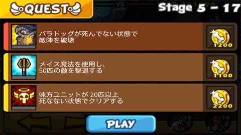 聖犬バトル_ステージ5-17