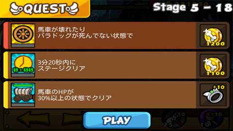 聖犬バトル_ステージ5-18