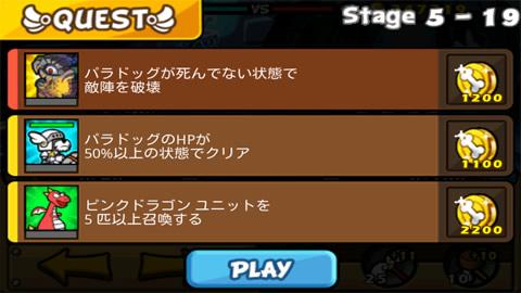 聖犬バトル_ステージ5-19