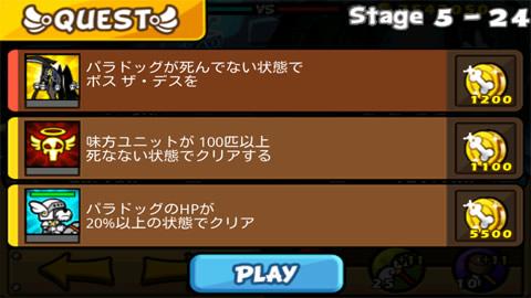 聖犬バトル_ステージ5-24