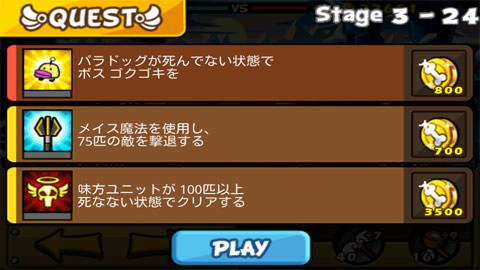 聖犬バトル_ステージ3-24_ボス戦ゴクゴキ