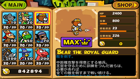 BEAR THE ROYAL GUARD