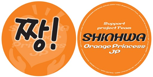 SHINHWA Orange Princess3