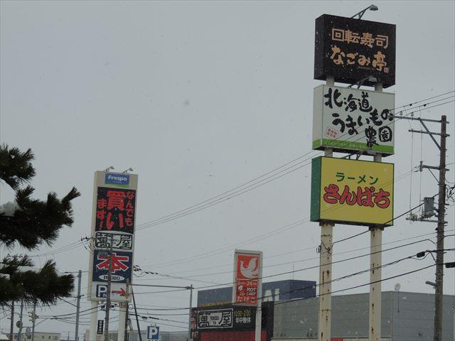 12月28日函館 163_R