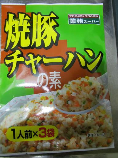 121214_yakibuta01.jpg