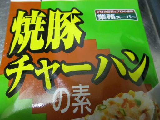 121214_yakibuta02.jpg