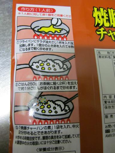 121214_yakibuta05.jpg