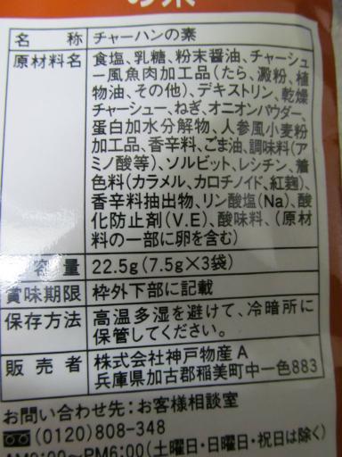 121214_yakibuta08.jpg