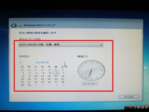 121220_win7_05.jpg