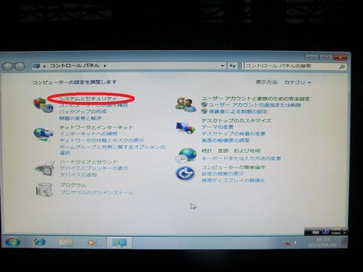 121220_win7_09.jpg