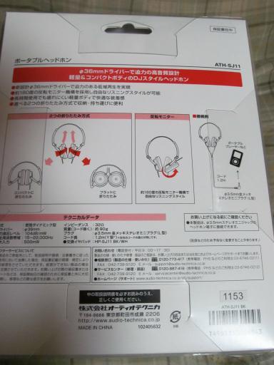 121227_headphone02.jpg