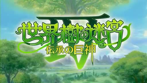 3DS 世界樹の迷宮IV 伝承の巨神 PV2