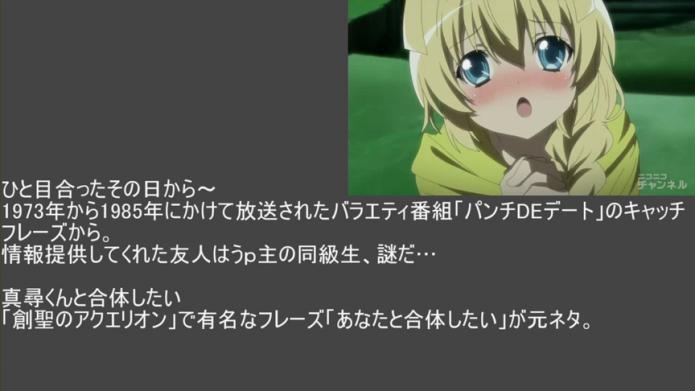 sm17841167 - ニャル子さん第五話ネタ解説動画(加筆版).mp4_000429566