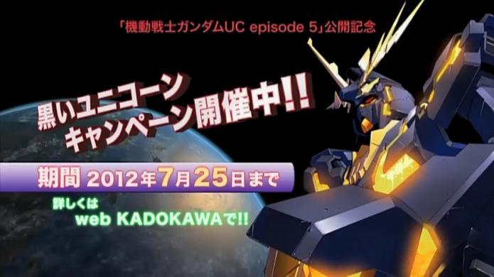 「機動戦士ガンダムUC episode5」黒いユニコーンキャンペーン.mp4_000015015