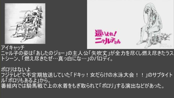 sm17905262 - ニャル子さん第七話ネタ解説動画.mp4_000237900