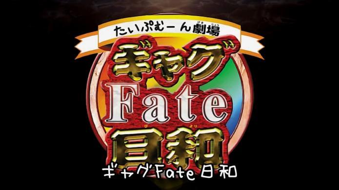 sm17892722 - 【Fate/Zero】シール2【ギャグマンガ日和】.mp4_000063291