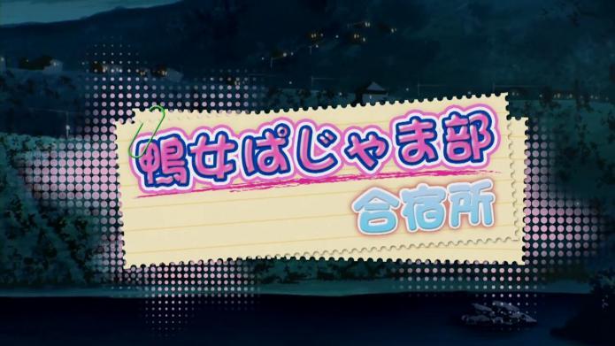 輪廻のラグランジェ-鴨川デイズ- GAME&OVA Hybrid Disc 第1弾WEB限定PV.720p.mp4_000012645
