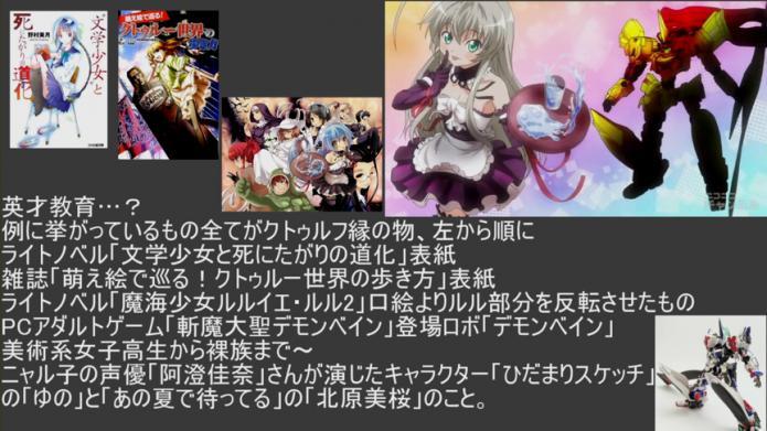 sm18195229 - ニャル子さん第十一話ネタ解説動画.mp4_000112300