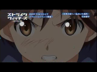 ストライクウィッチーズ 劇場版 BD  DVD 告知PV.flv_000059626