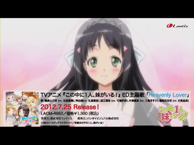TVアニメ『この中に1人、妹がいる!』ED主題歌「Heavenly Lover」TVサイズ.480p.flv_000059059