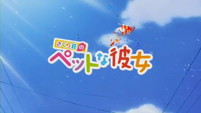【PV】TVアニメ「さくら荘のペットな彼女」プロモーション映像.iPod.mp4_000107065