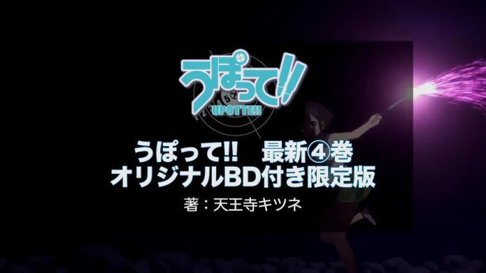 『うぽって!!』コミックス④アニメBD付き限定版PV.720p.mp4_000079646